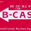 B-CAS改ざんプログラムを公開した男性に240万円の賠償金の支払い判決