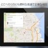 iPadに対応した「Google Map 2.0」