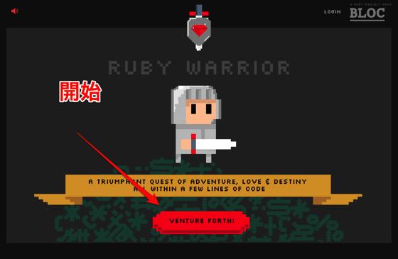 RubyWarrior  Bloc 1