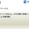 「Winnyの技術」電子書籍版、達人出版会より販売開始