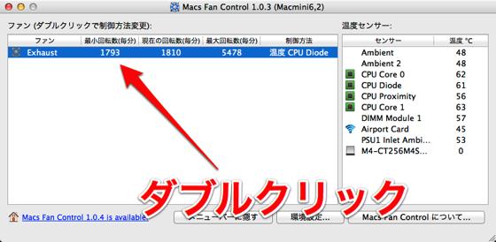 Macs Fan Control」でオーバーヒート対策 | ソフトアンテナブログ