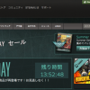 Steamサマーセールが最終日突入。残り13時間!!