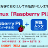 日経Linuxの「Raspberry Pi」特別セット販売再開