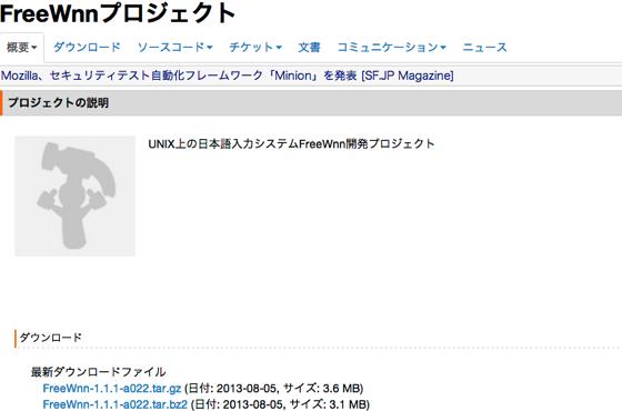FreeWnnプロジェクト  フリー うんぬ プロジェクト日本語トップページ  SourceForge JP
