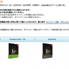 Amazonで「Adobe 夏の大感謝祭 セール 2013」実施中