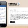 はてなブックマーク開発者伊藤直也氏のはてブアプリ「HBFav2」リリース
