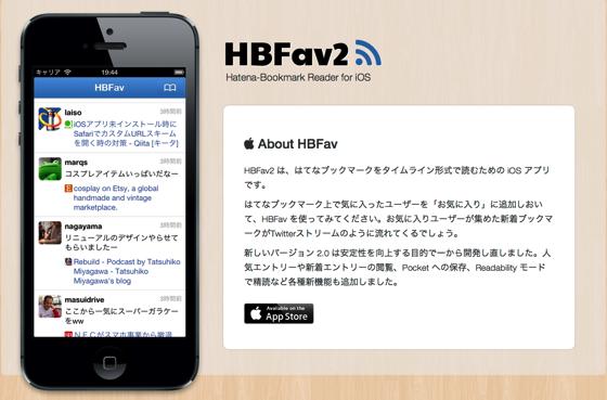HBFav2