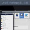 定番パスワード管理アプリ「1Password for iOS」半額セール中