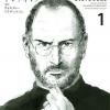 ヤマザキマリ「スティーブ・ジョブズ(1)」Kindle版も発売開始