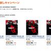 Kindleストアで「GANTZ 1〜6巻」期間限定無料お試しキャンペーン