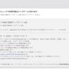 「OS X 10.8.5」リリース