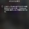 【悲報】iOS 7にアプデートしたら格安Lightningケーブルで警告キタ━(゚∀゚)━!