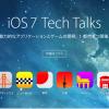 Apple「iOS 7 Tech Talks」開催を発表