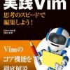 達人出版より電子書籍版「実践Vim」発売