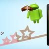 キットカットを食べて「Nexus 7」が当たるプレゼントキャンペーン実施