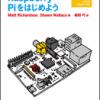 O'REILLYよりRaspberry Piの入門書「Raspberry Piをはじめよう」が発売