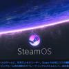 Steam専用OS「SteamOS」近日公開!