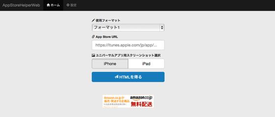 AppStoreHelperWeb