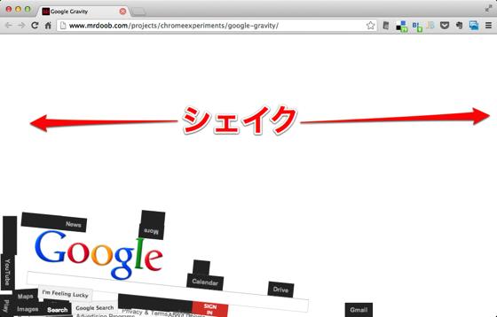 Google Gravity 1