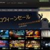 Steamで「Halloween Sale 2013」実施中