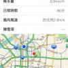 iPhoneのホーム画面で気温を確認できるアプリ「そら気温」