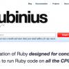 JITが利用可能な高速Ruby実装「Rubinius 2.0」リリース