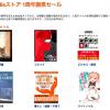 電子書籍が大量に安い!!「Kindleストア1周年謝恩セール」実施中