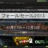 Steam「フォールセール2013」開始。Skyrimが安い!!