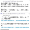 iOS用2chブラウザ「twinkle for iOS」もアップデート