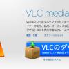 多数のバグが修正された「VLC 2.1.1」リリース
