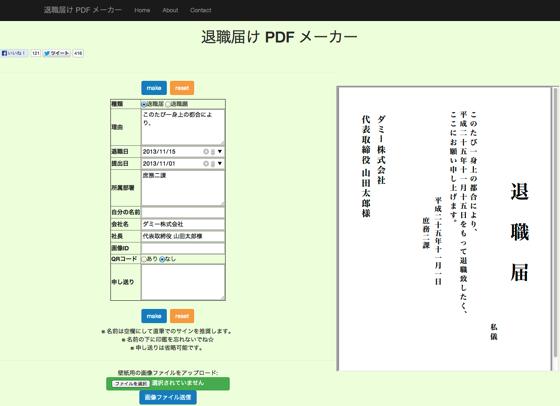 退職届け PDF メーカー
