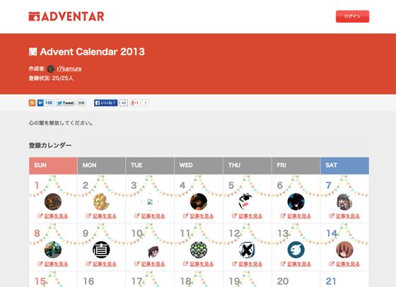 闇 Advent Calendar 2013  Adventar