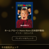 「12 DAYS プレゼント」5日目のプレゼントは映画「ホーム・アローン」