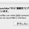 【Mavericks】LaunchBarが起動ごとに許可をもとめてきてウザい件の解決方法