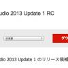 「Visual Studio 2013 Update 1 RC」リリース