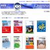 「オーム社創立100周年」で電子書籍記念セール中