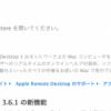 「Apple Remote Desktop 3.6.1」リリース
