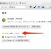 「Google Chrome v24.0.1312.52」公開