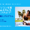 Windows 8 Proが1200円で入手できる「Windows 8 優待購入プログラム」受け付け開始