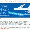 Windows Phoneがもらえる「Windows Phone アプリケーション トライアスロン キャンペーン」開催中