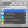 30倍速い「AppStoreHelper 0.53」リリース