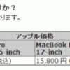 MacBook Pro (Retina, Mid 2012)のバッテリー交換費用は高い