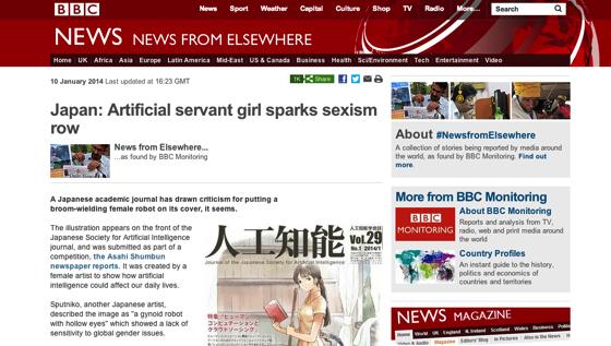 BBC News  Japan Artificial servant girl sparks sexism row