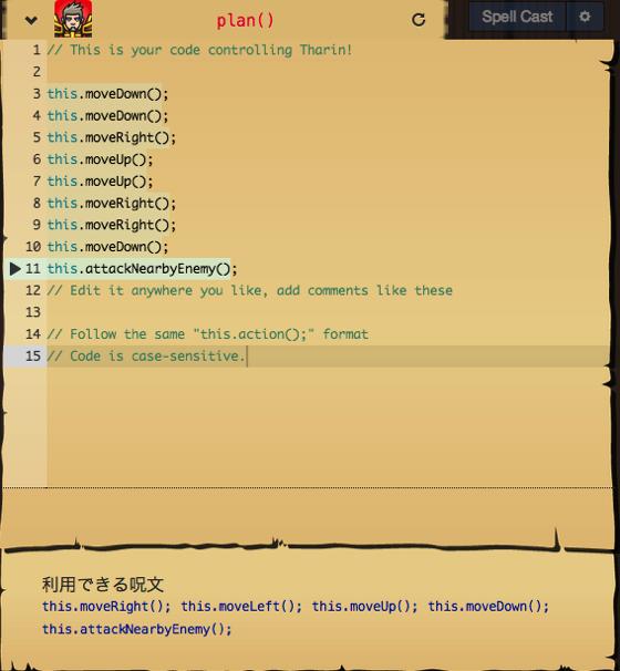 CodeCombat 2