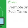 【朗報】Evernoteの同期が4倍高速に