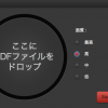 日本語対応したMac用PDF圧縮ソフト「ExSqueeze it 1.3.1」35%オフセール中