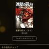 「12 DAYS プレゼント」8日目のプレゼントは「進撃の巨人 (01)」
