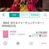 ニコニコ動画風にYoutubeが再生できるiPhoneアプリ「CommeTube for YouTube」が無料