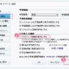 クラウド入力機能がデフォルトオフの「Baidu IME 3.5.2.9」がリリースされていた