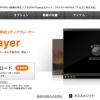 【危険】「GOM Player」のアップデートでウィルスに感染する事例の確認方法(追記あり)